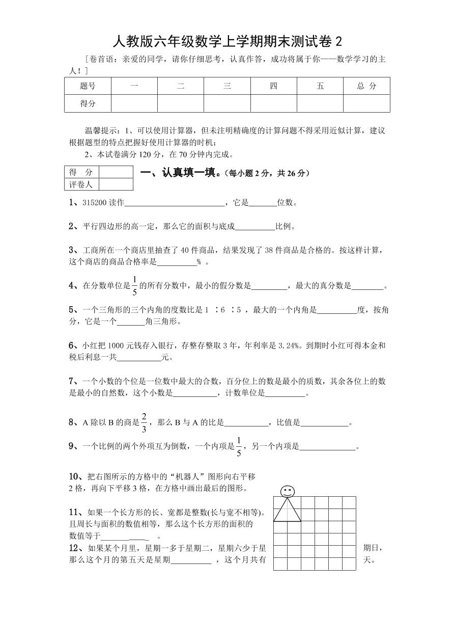 人教版六年级数学上学期期末测试卷2(含答案)