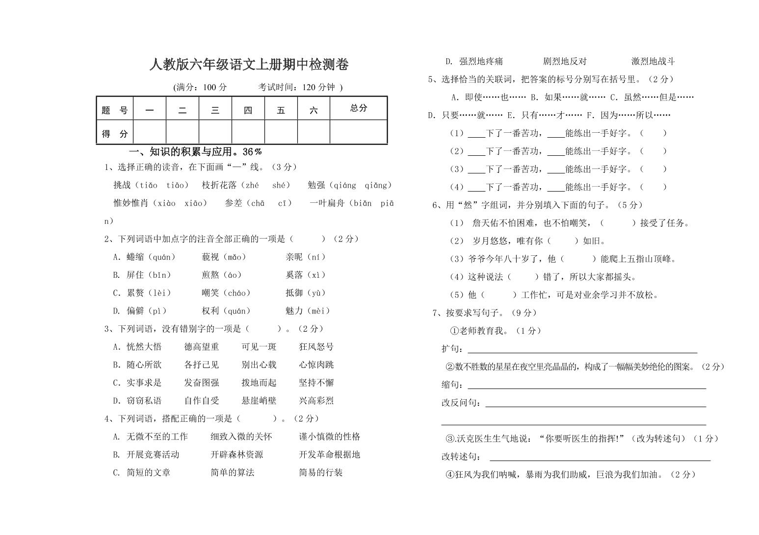 人教版六年级语文上册期中检测卷