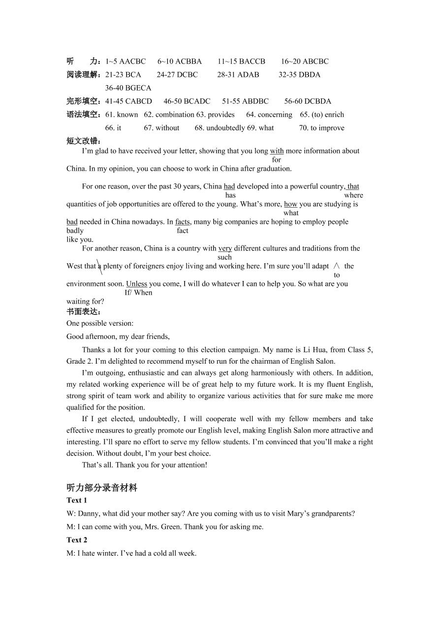 陕西省汉中市2021届高三英语上学期第一次模拟试题(附答案Word版)