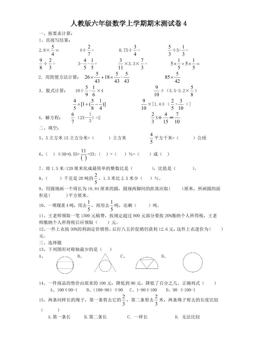 人教版六年级数学上学期期末测试卷4(含答案)