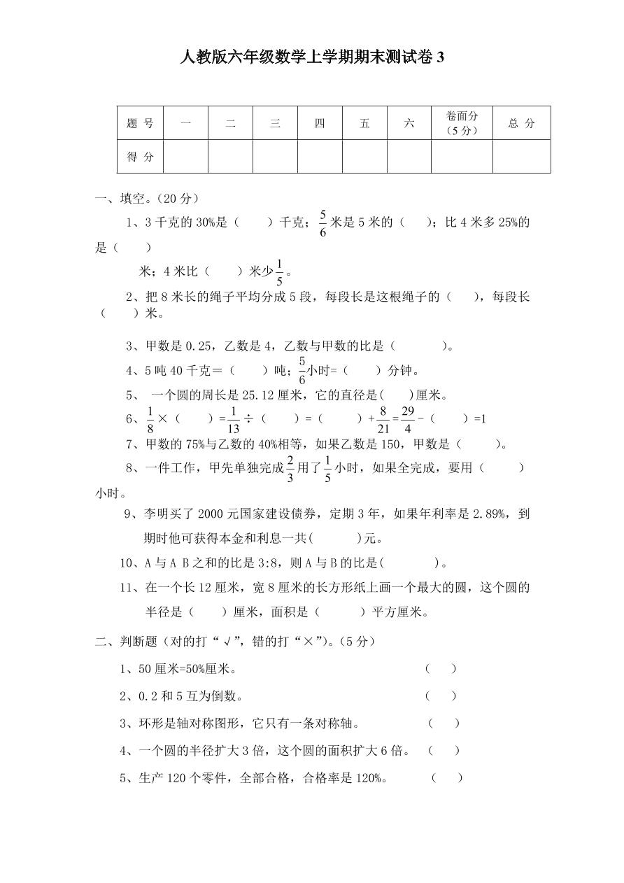 人教版六年级数学上学期期末测试卷3(含答案)