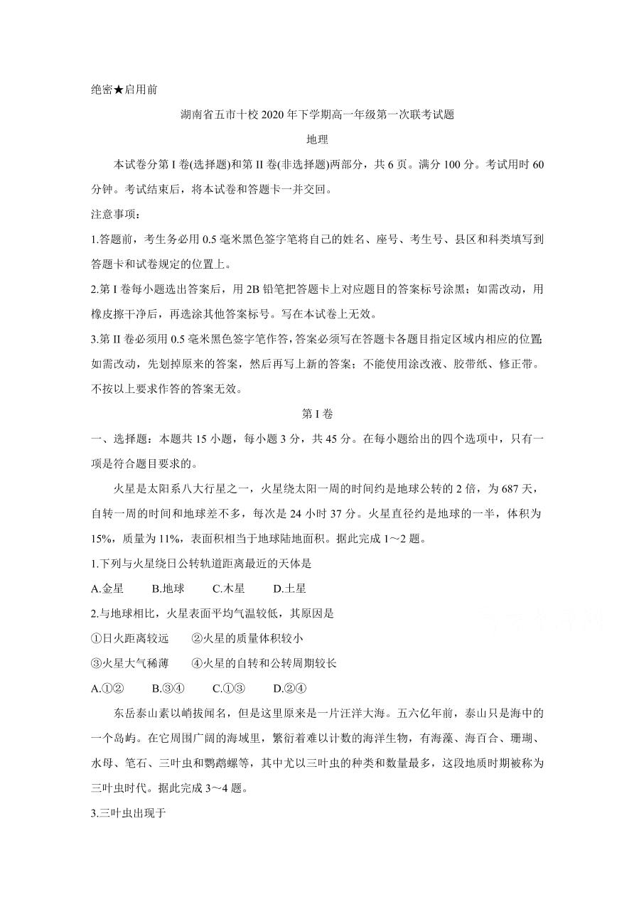 湖南省五市十校2020-2021高一地理12月联考试题(附答案Word版)