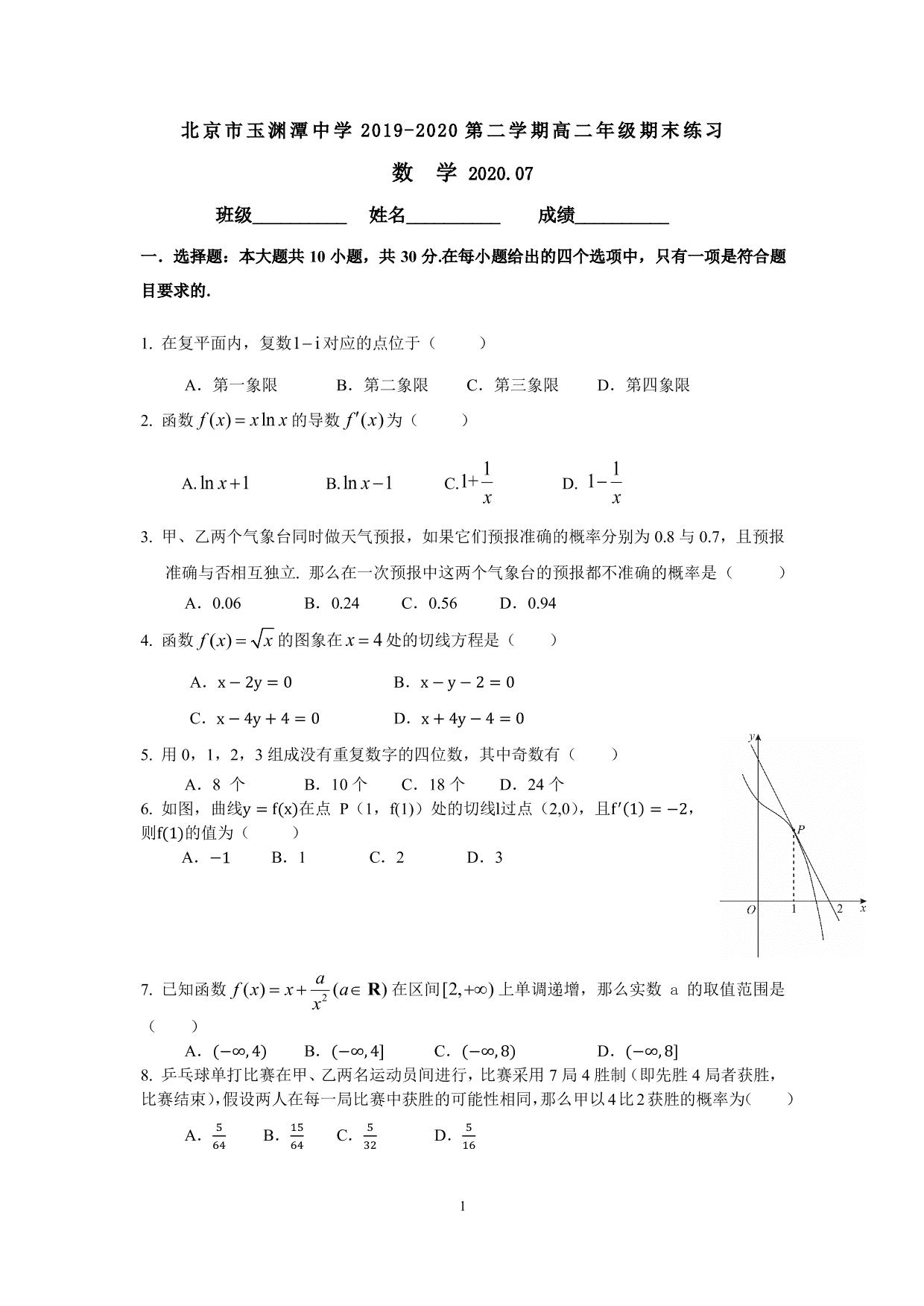 北京市玉渊潭中学2019-2020学年高二第二学期期末练习数学试卷(PDF版,无答案)