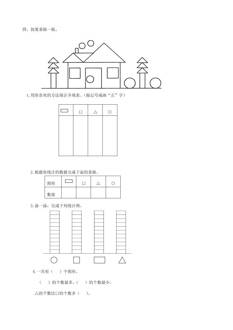 一年级数学下册专项复习统计与可能性第一组统计(冀教版)