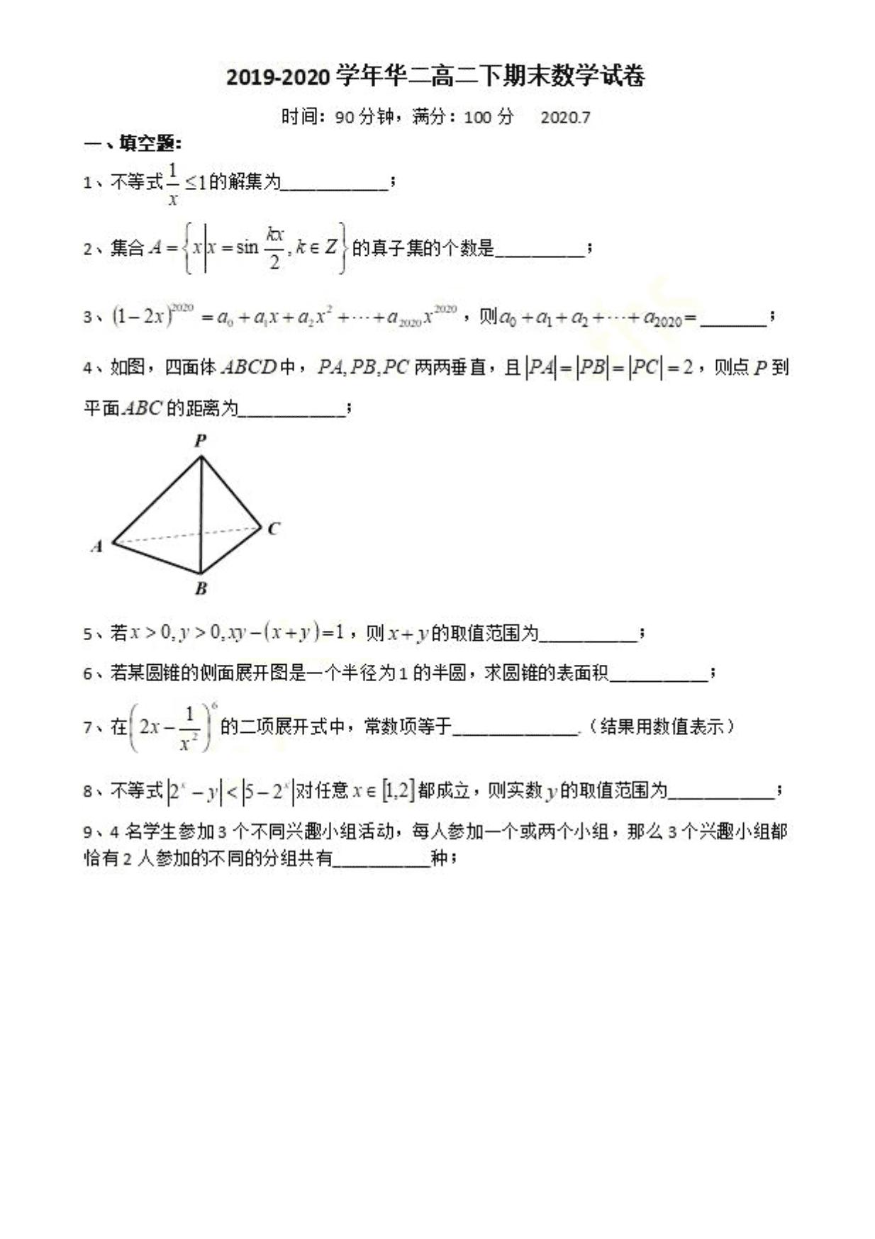 上海市华师大第二附属中学2019-2020学年下学期高二期末数学试卷(PDF版,答案不全)