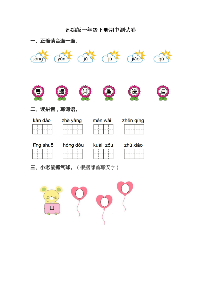 2019-2020部编版小学一年级下语文期中测试卷5(答案)