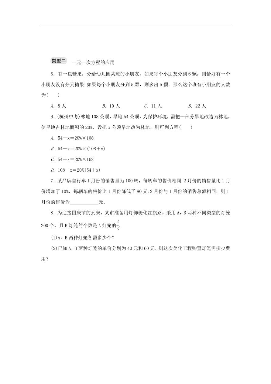 七年级数学上册专题提升四一元一次方程的易错点及应用分层训练(含答案)