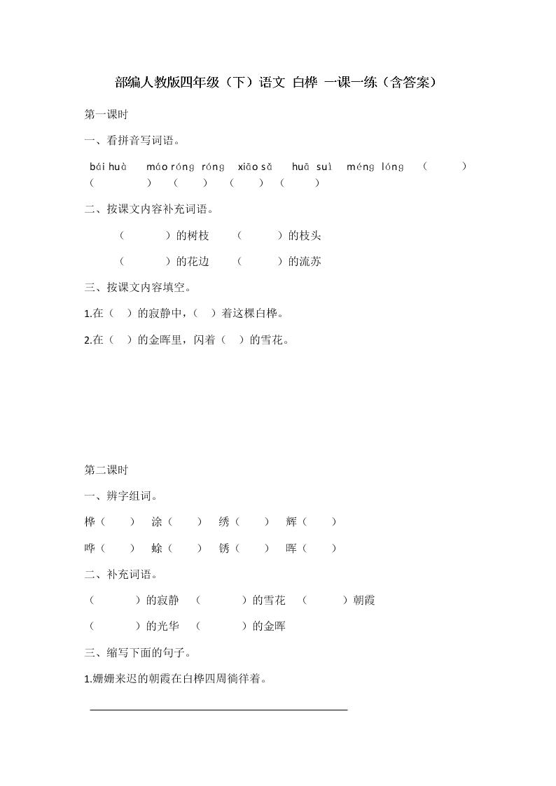 部编人教版四年级(下)语文 白桦 一课一练(含答案)