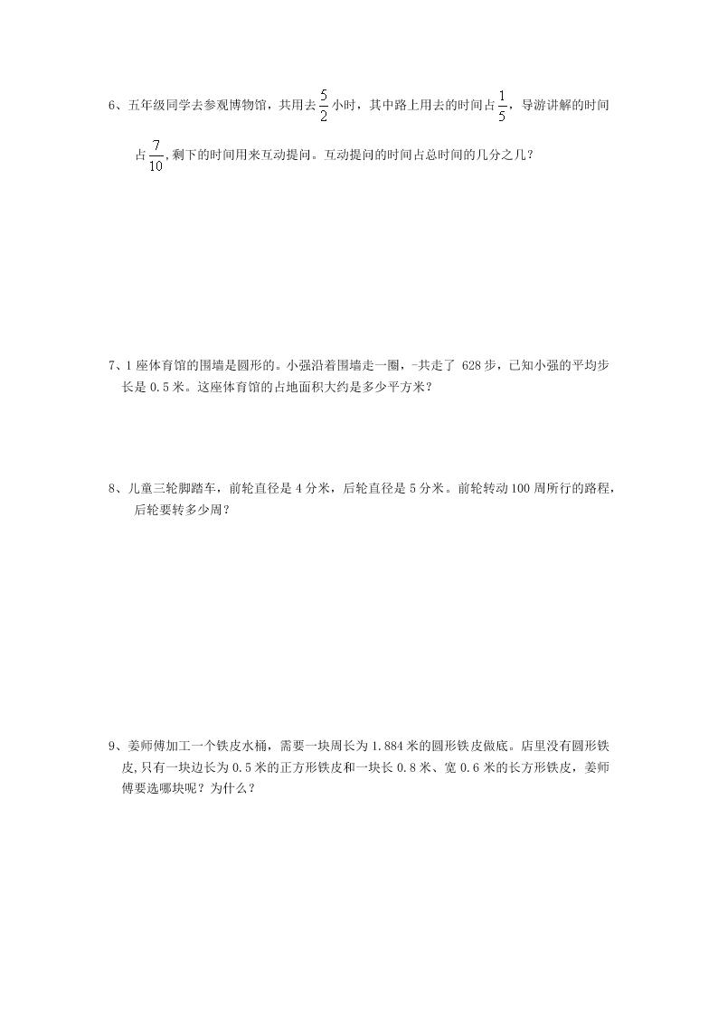 2020苏教版五年级下册数学期末复习卷