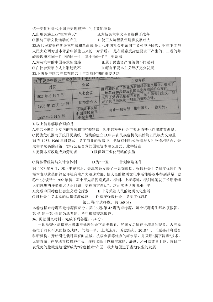 四川省达州市2021届高三文综上学期第一次诊断试题(附答案Word版)