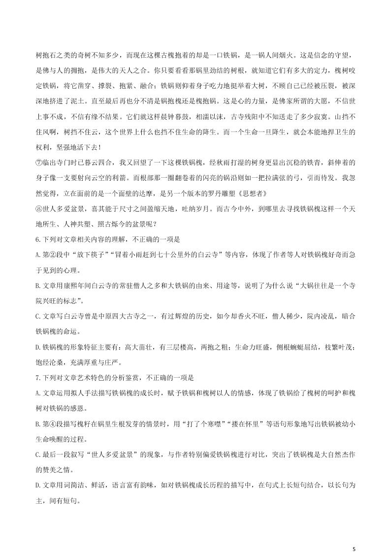 山东省枣庄市2020学年高二语文下学期期末考试试题(含答案)