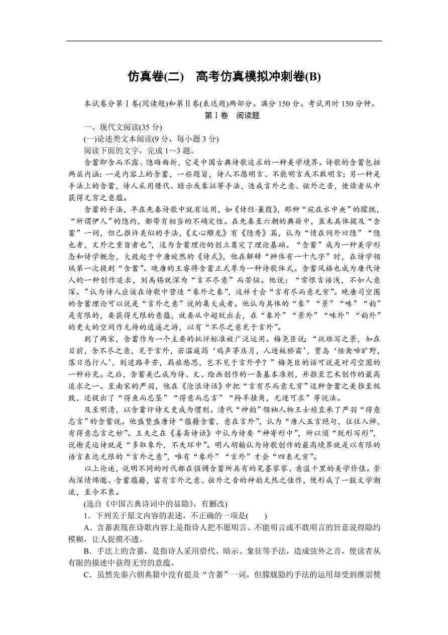 高考语文全程训练计划习题:高考仿真模拟冲刺卷02(含答案)