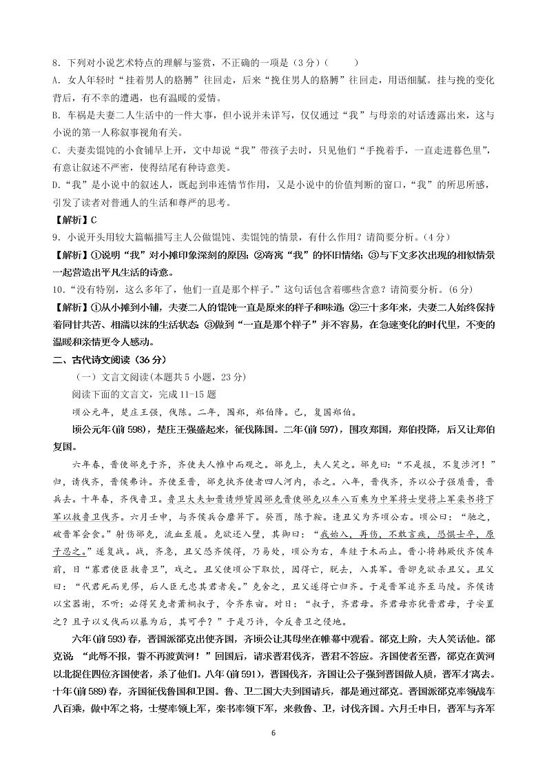 江苏省常州市2019-2020高二语文下学期期末试题(Word版附答案)