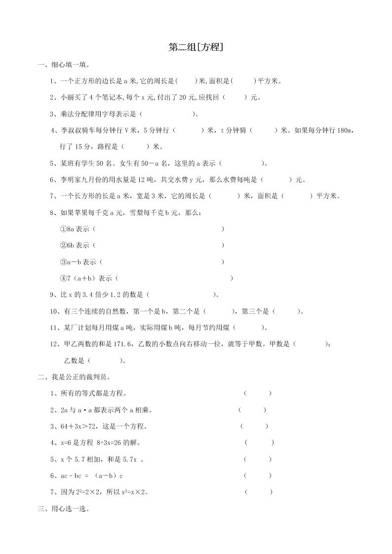 五年级数学下册专项复习数与代数第二组方程(冀教版)
