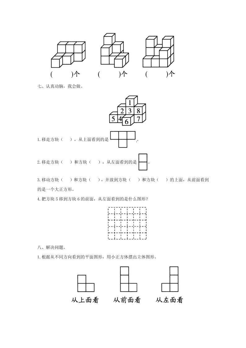 四年级数学下册2《观察物体(二)》一课一练(含解析新人教版)