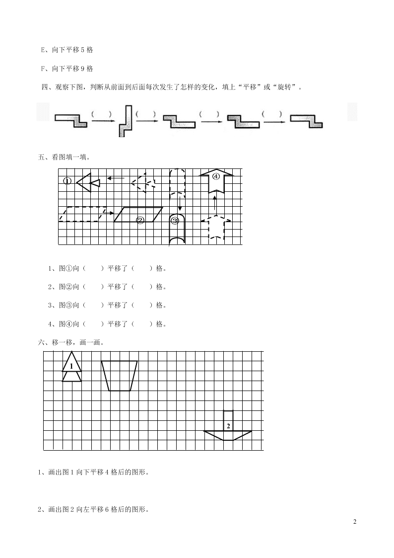 三年级数学下册专项复习空间与图形第一组旋转与平移(冀教版)