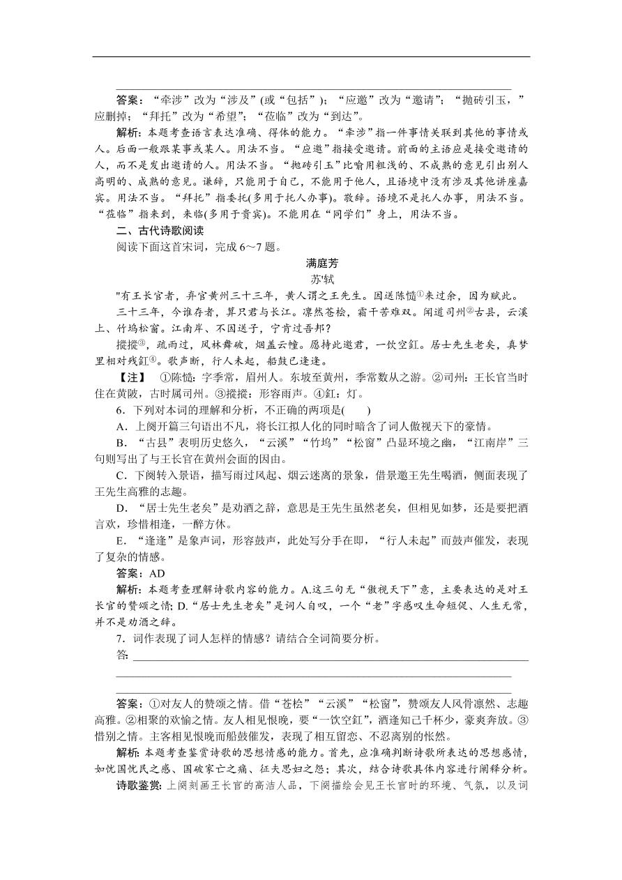 高考语文第一轮复习全程训练习题 周周测 04(含答案)