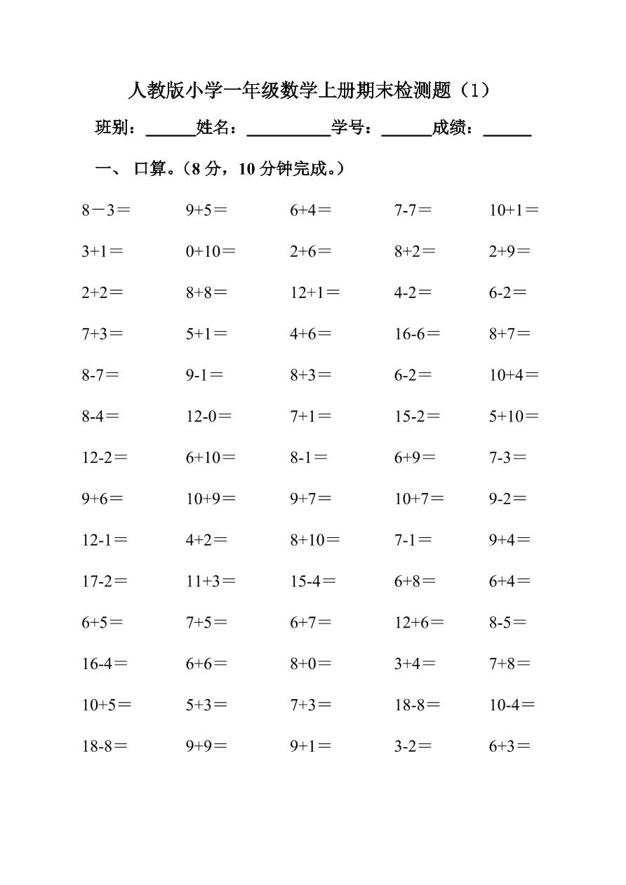人教版小学一年级数学上册期末检测题(1)