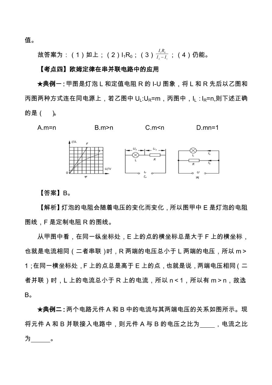 2020年初三物理考点提升训练:欧姆定律