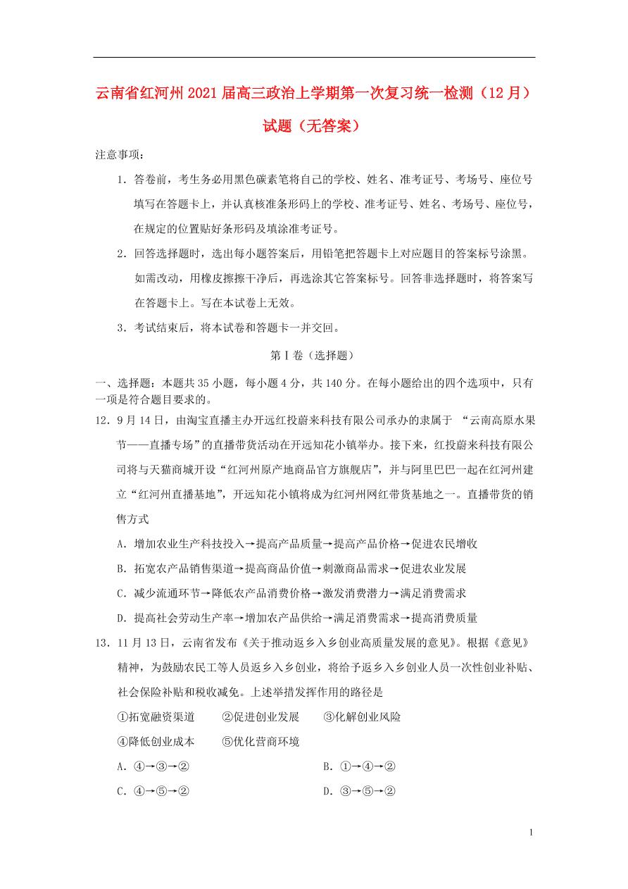 云南省红河州2021届高三政治上学期第一次复习统一检测(12月)试题(无答案)
