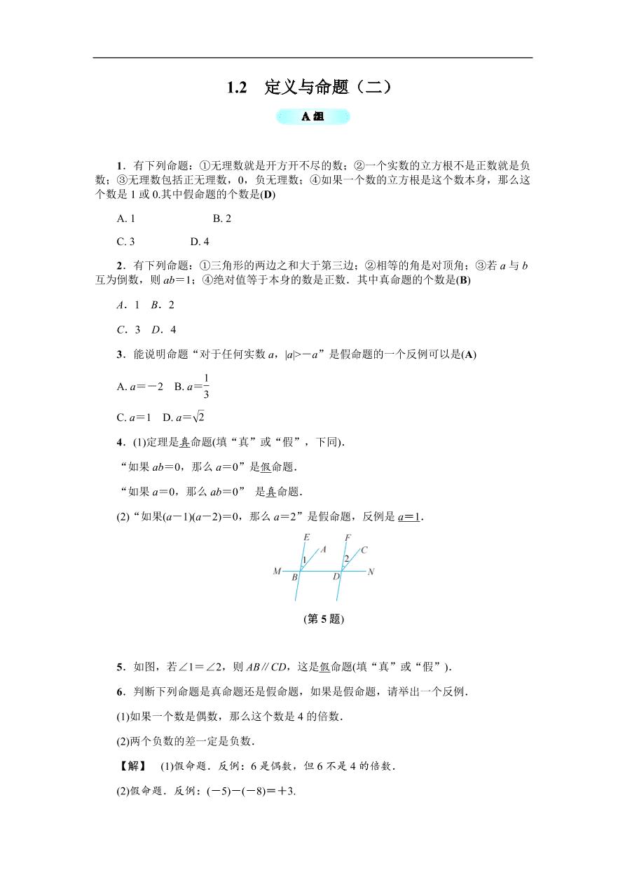 八年级数学上册基础训练 1.2  定义与命题(二)(含答案)