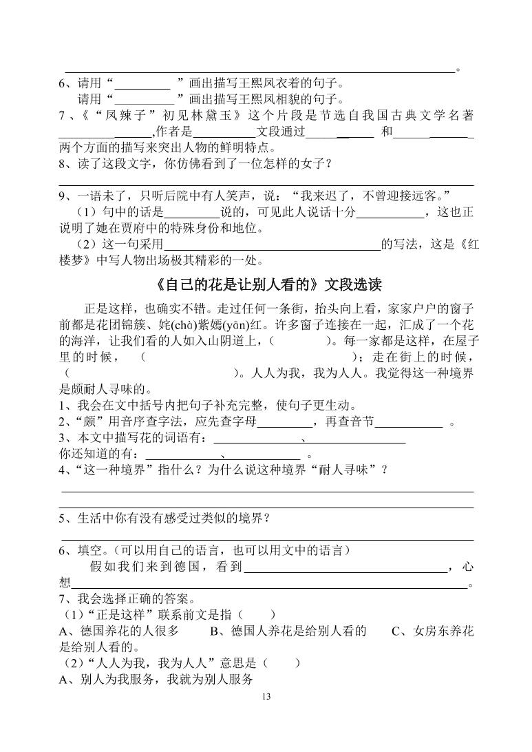 人教版语文五年级下册课内阅读训练题