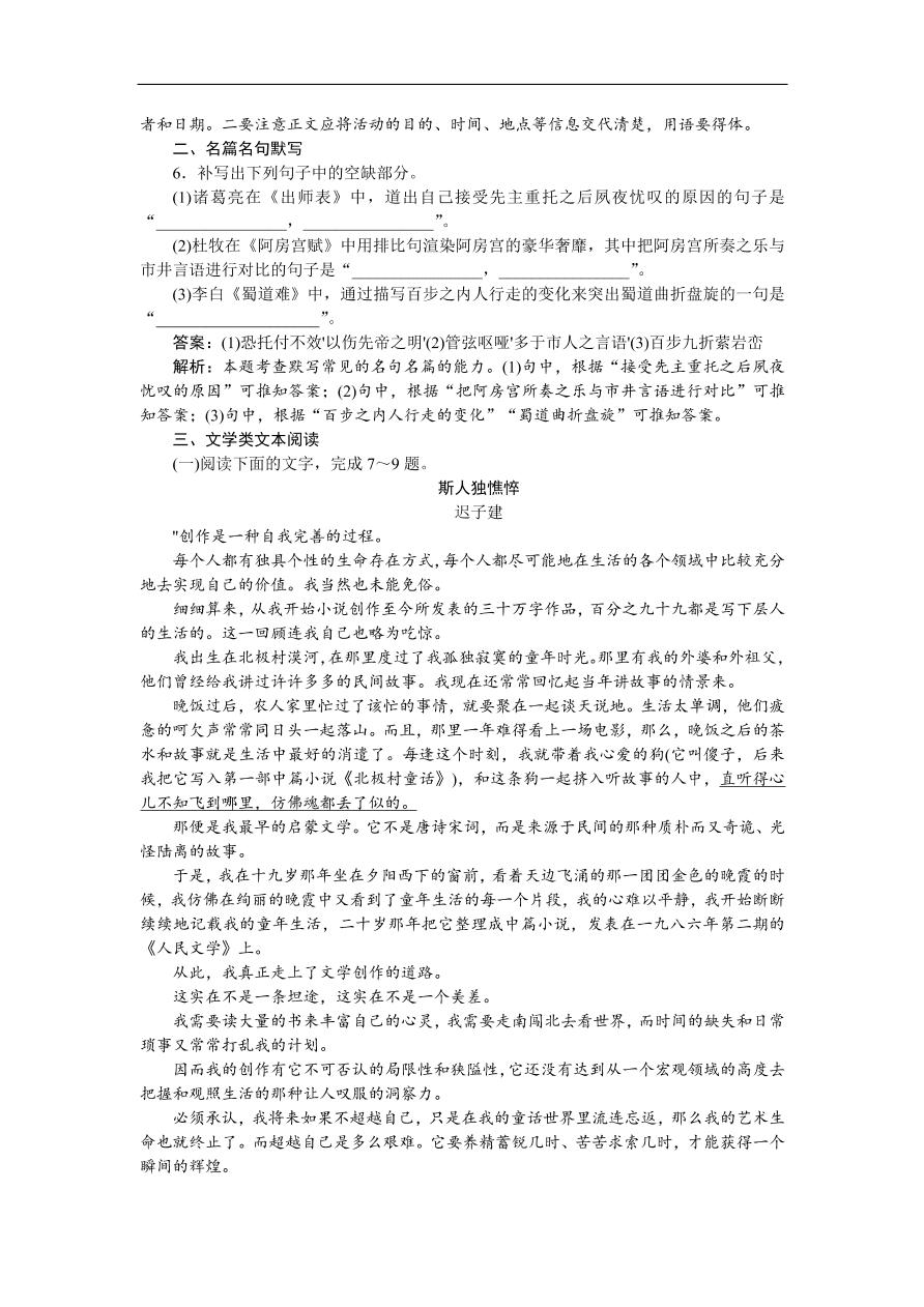高考语文第一轮复习全程训练习题 周周测 09(含答案)