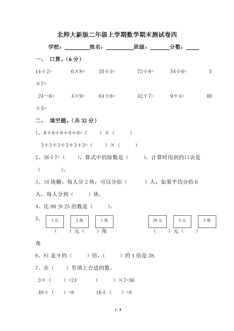 北师大版二年级上册数学期末测试卷4