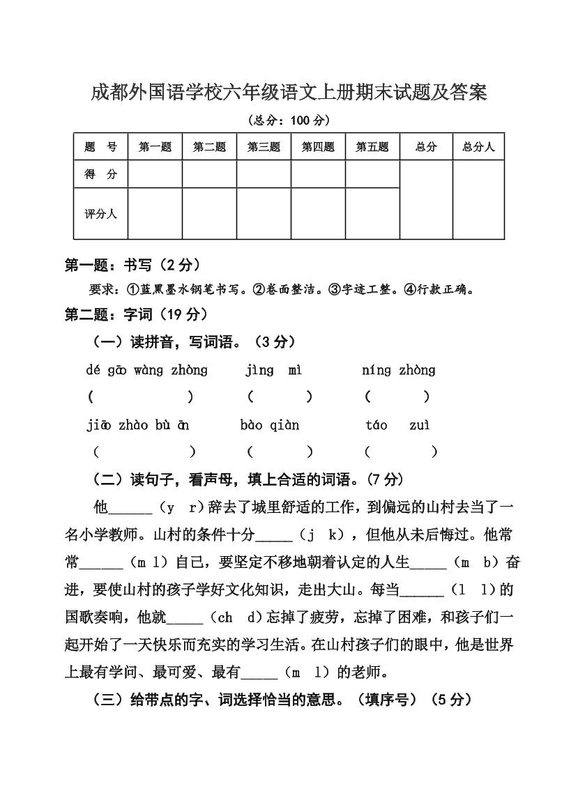 成都外国语学校六年级语文上册期末试题及答案
