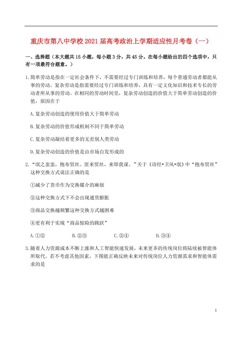 重庆市第八中学校2021届高考政治上学期适应性月考卷(一)(含答案)