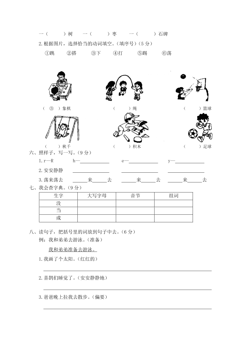 2019-2020部编版小学一年级下语文期中测试卷4(答案)