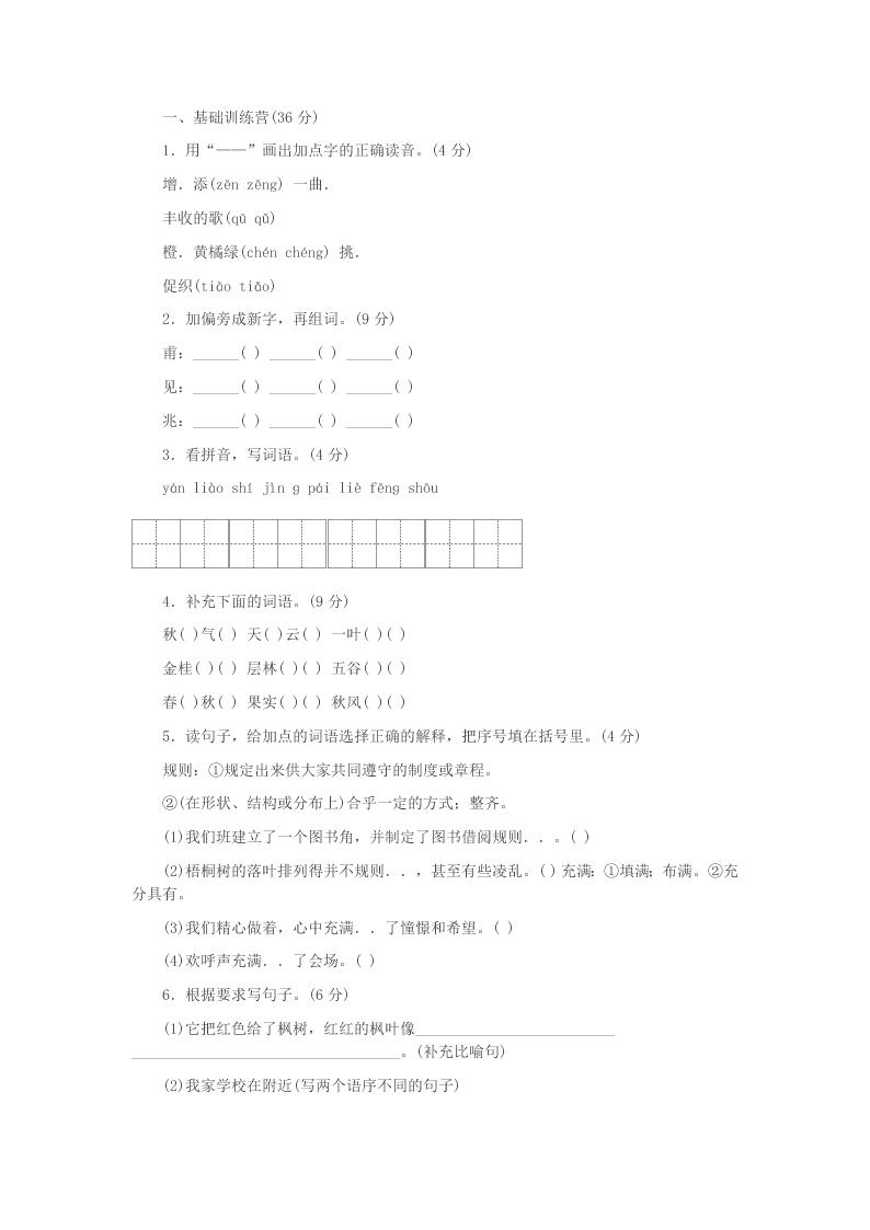2020部编版小学三年级语文下册第二单元测试卷(答案)