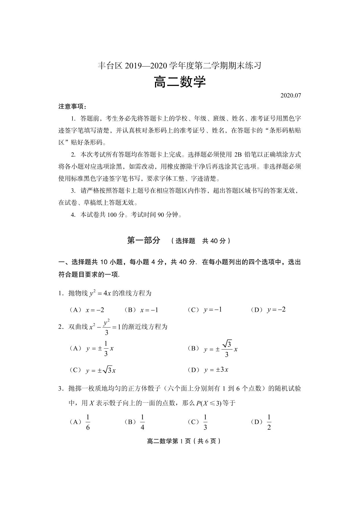 北京市丰台区 2019—2020学年度第二学期期末练习 高二数学试卷(PDF版 无答案)