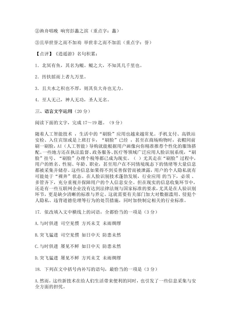 安徽省黄山市2019-2020学年度高二第二学期期末质量检测语文试题