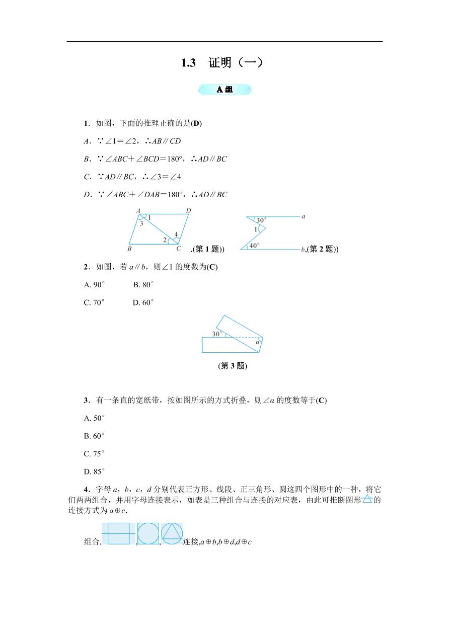 八年级数学上册基础训练 1.3  证明(一)(含答案)