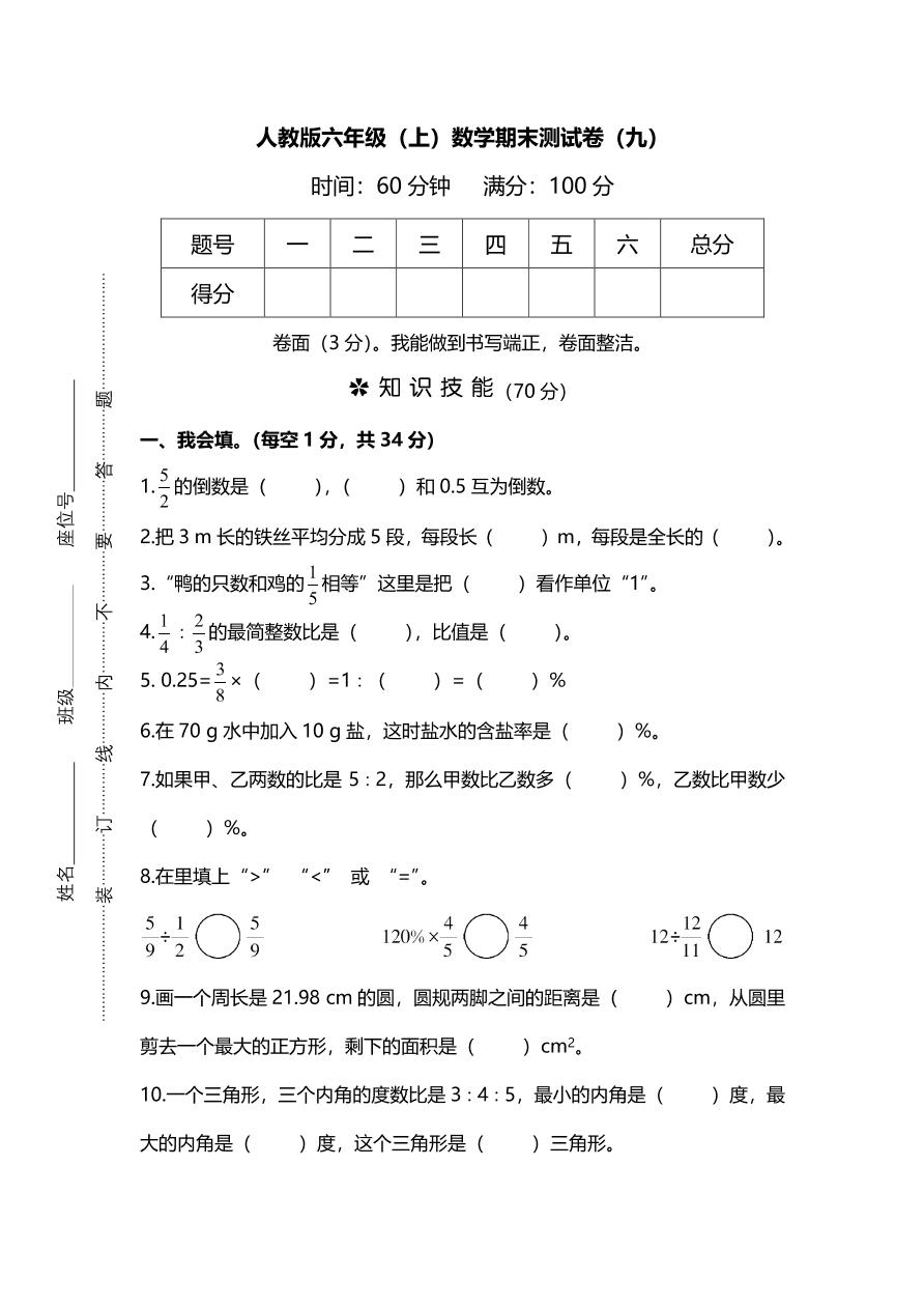 人教版六年级上册数学期末测试卷(九)PDF版及答案