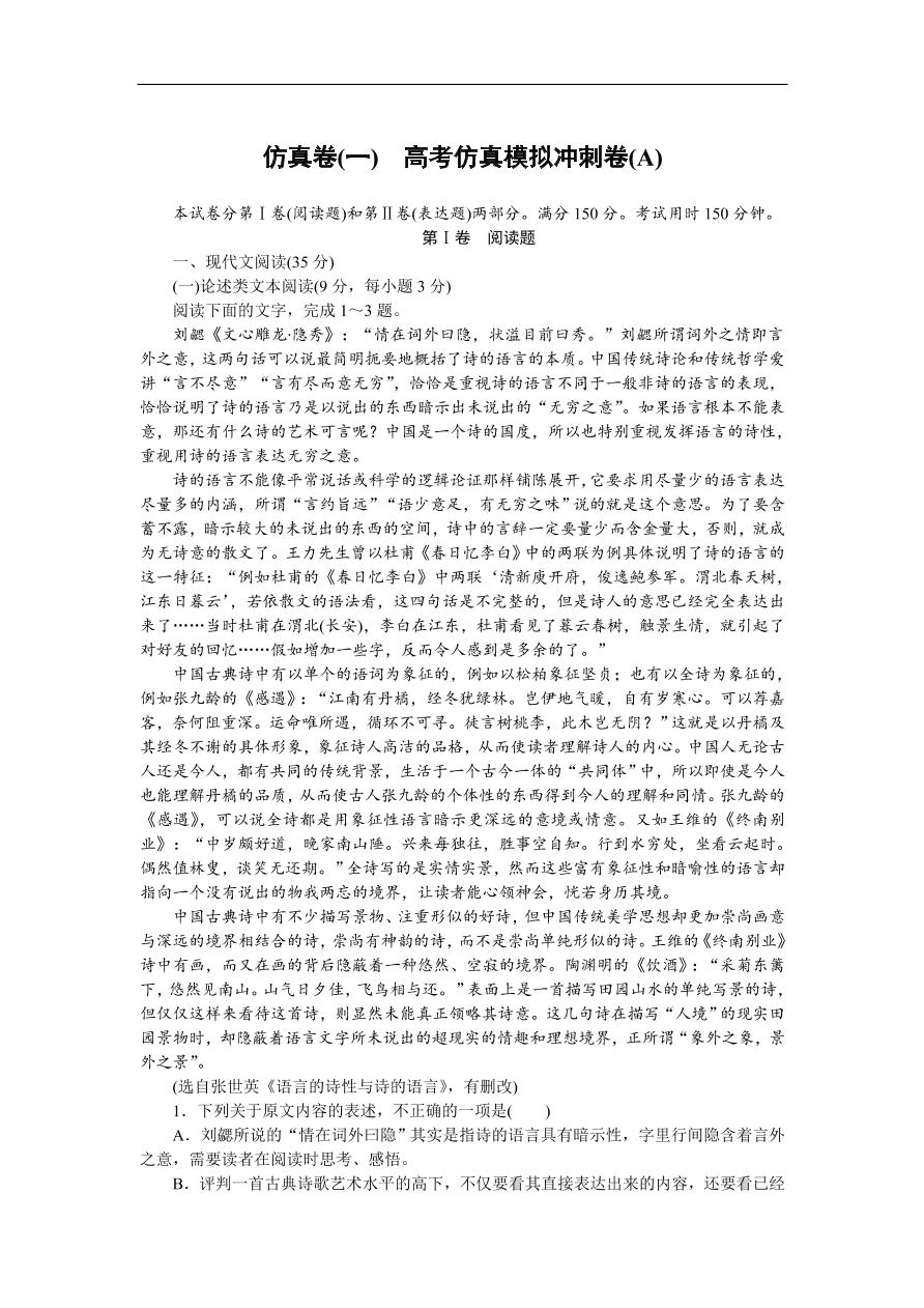 高考语文全程训练计划习题:高考仿真模拟冲刺卷01(含答案)