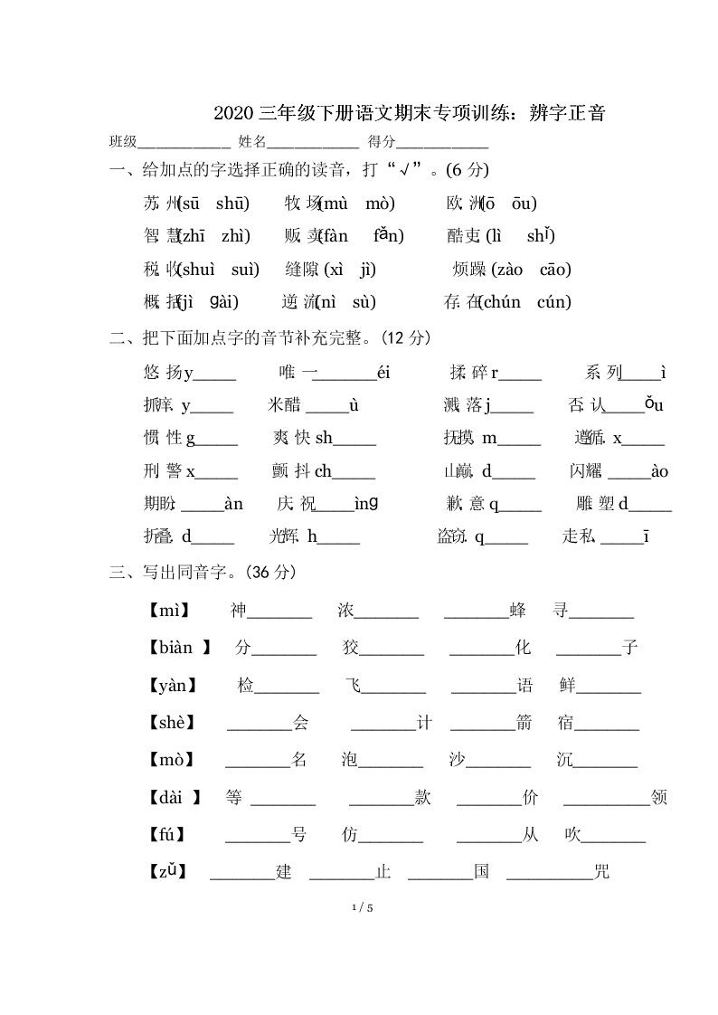 2020三年级下册语文期末专项训练:辨字正音(含答案)