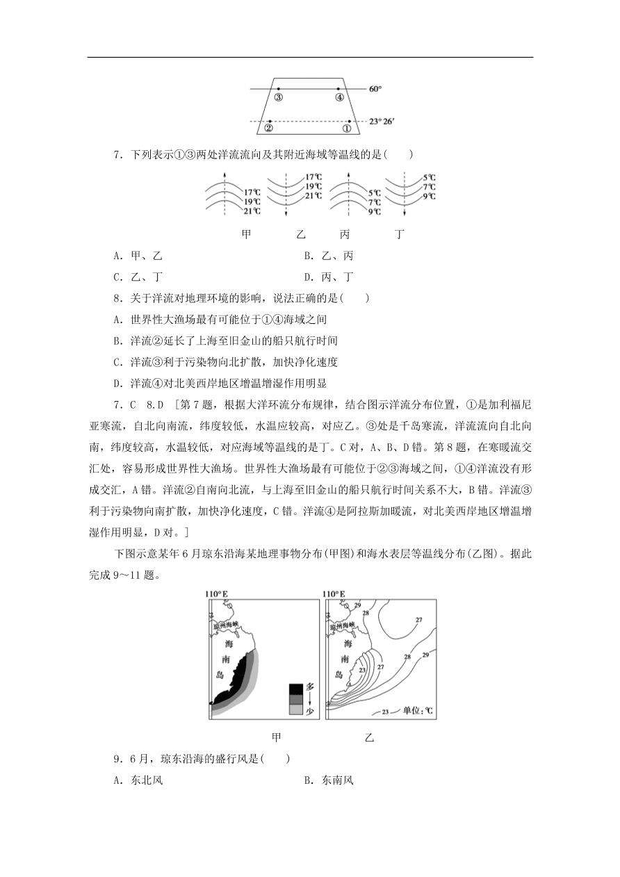 2020版高考地理一轮复习课后练习11大规模的海水运动(含解析)