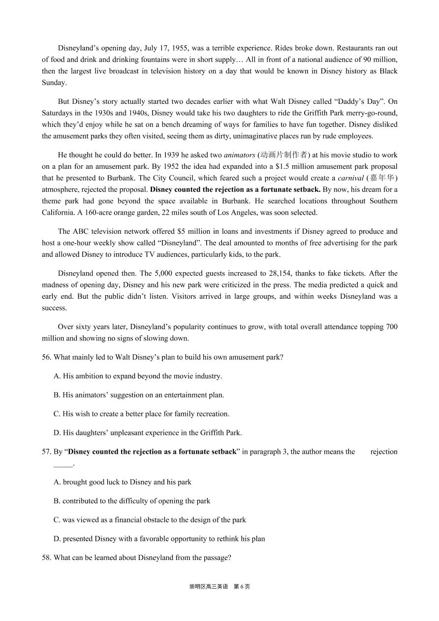 上海市崇明区2021届高三英语12月一模试卷(附答案Word版)