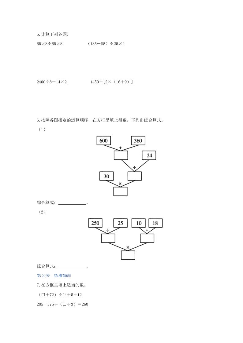 四年级数学下册1四则运算1.3《括号》一课一练(含解析新人教版)