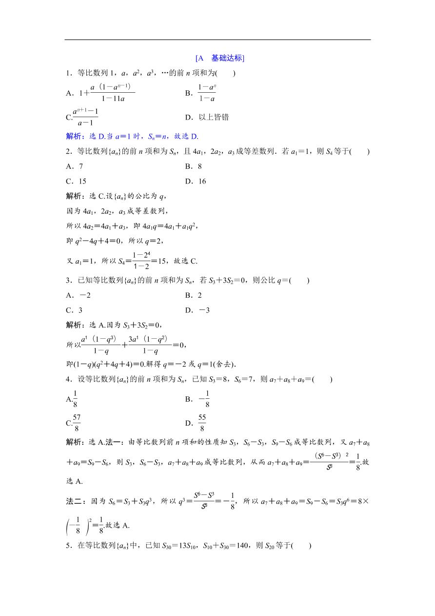 北师大版高中数学必修五达标练习 第1章3.2 第1课时 等比数列的前n项和(含答案)