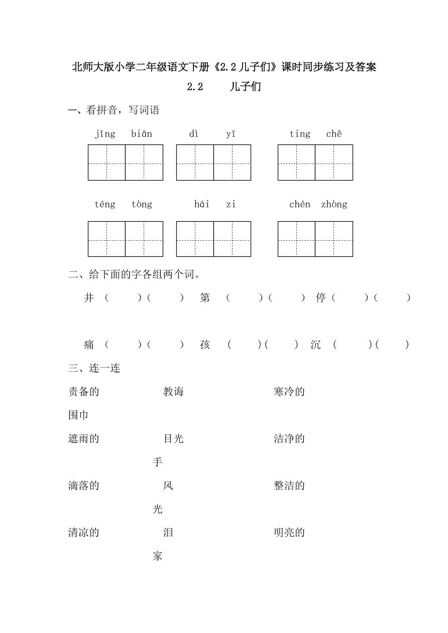 北师大版小学二年级语文下册《2.2儿子们》课时同步练习及答案