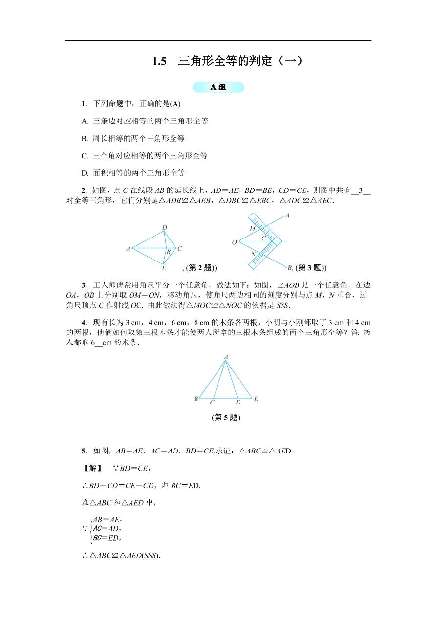 八年级数学上册基础训练 1.5  三角形全等的判定(一)(含答案)