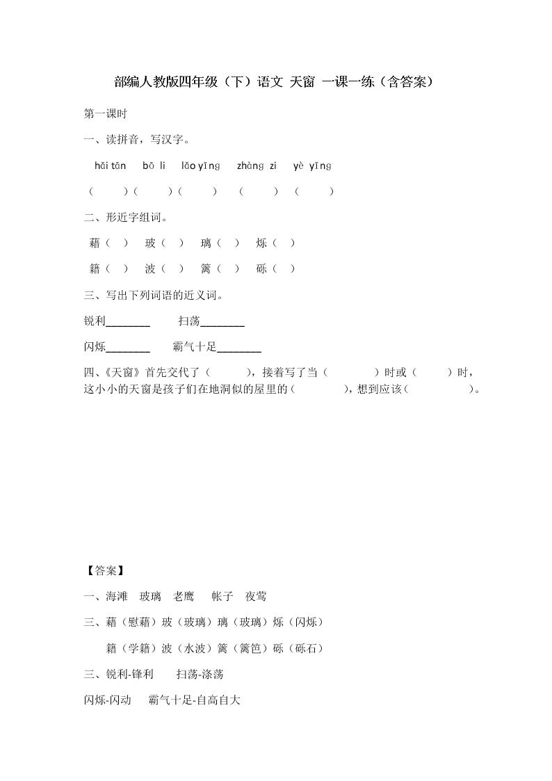 部编人教版四年级(下)语文 天窗 一课一练(含答案)