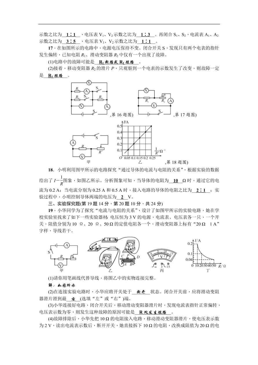 人教版九年级物理上册期末复习第十七章测试卷带答案