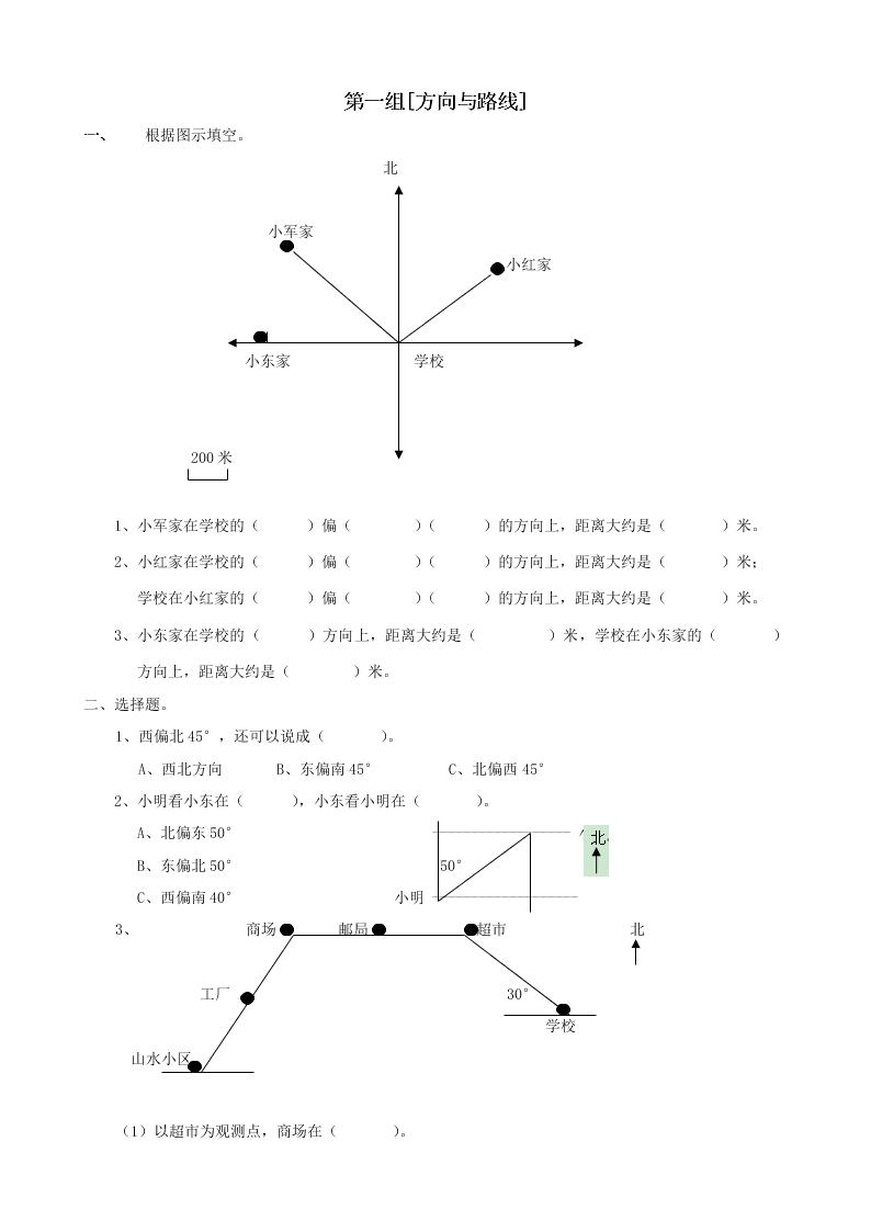 五年级数学下册专项复习空间与图形第一组方向与路线(冀教版)
