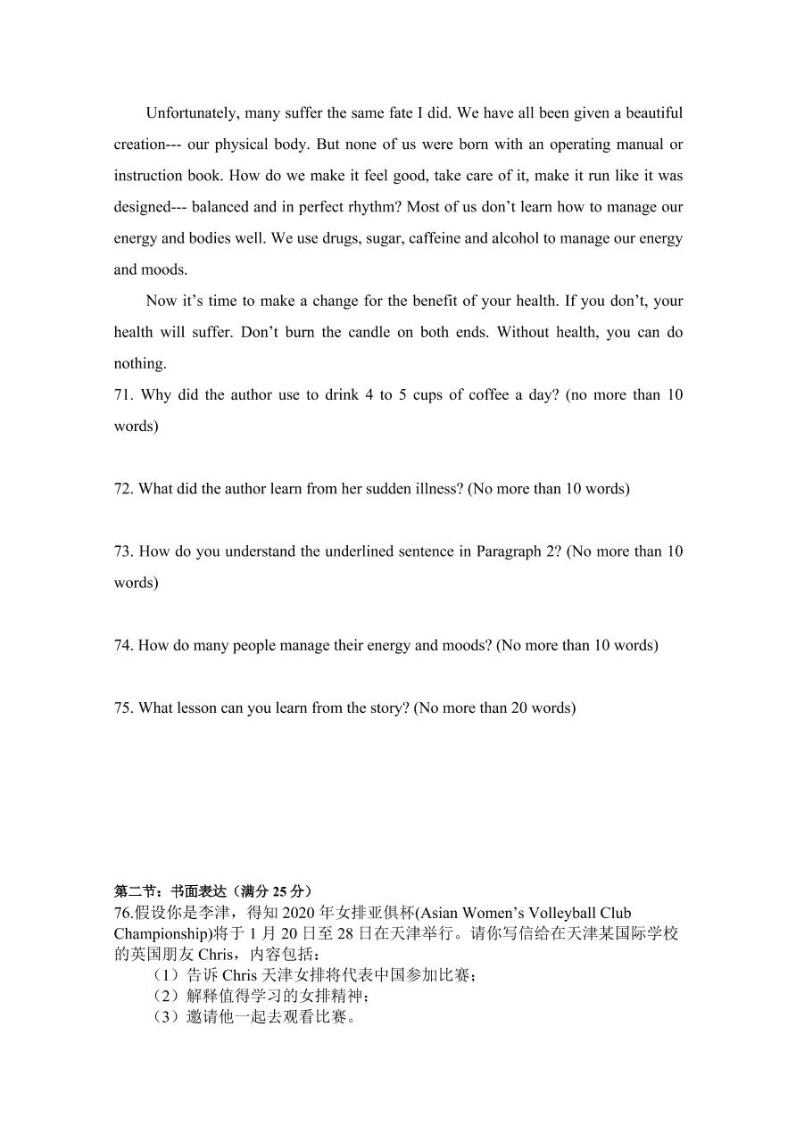 天津市静海区四校2021届高三英语12月阶段性检测试卷(附答案Word版)