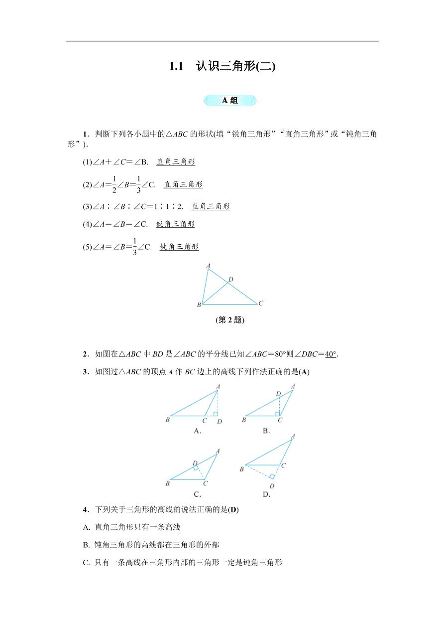 八年级数学上册基础训练 1.1  认识三角形2 (含答案)