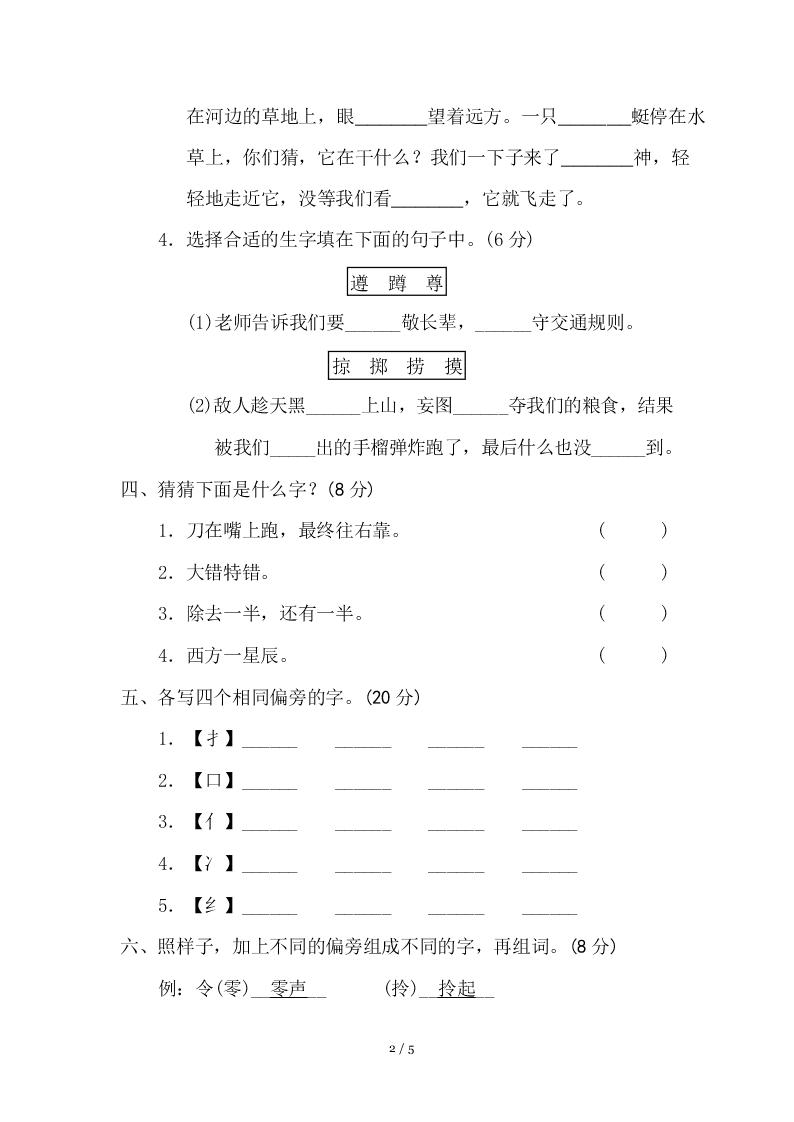 2020三年级下册语文期末专项训练:字形区分(含答案)